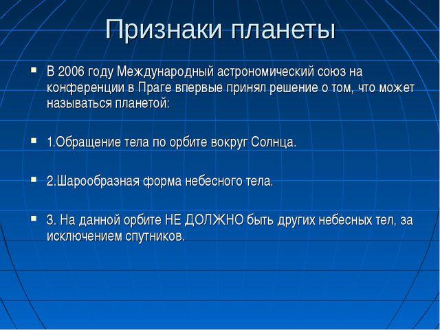 Признаки планеты В 2006 году Международный астрономический союз на конференци...