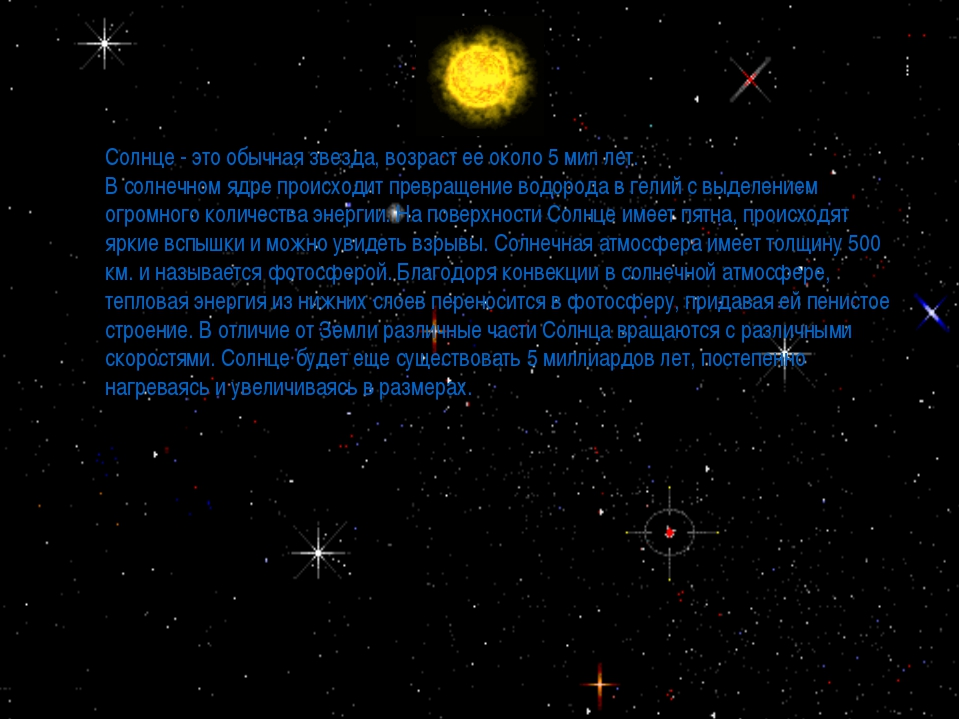 * Cолнце - это обычная звезда, возраст ее около 5 мил лет. В солнечном ядре п...