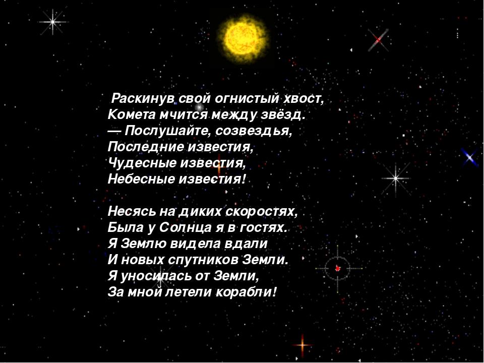 * Раскинув свой огнистый хвост, Комета мчится между звёзд. — Послушайте, созв...