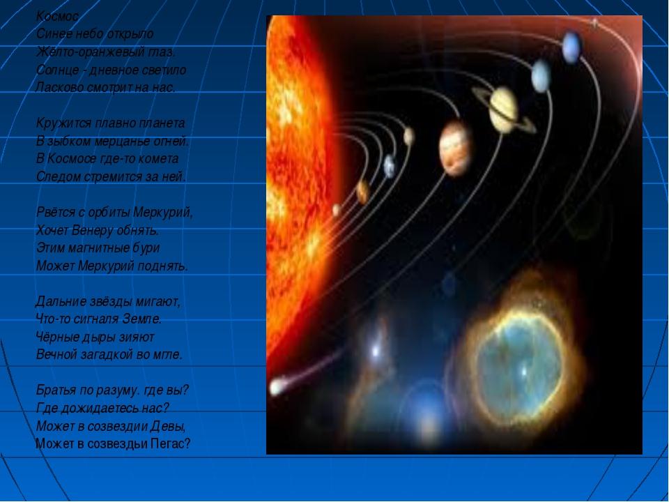 Космос Синее небо открыло Жёлто-оранжевый глаз. Солнце - дневное светило Ласк...