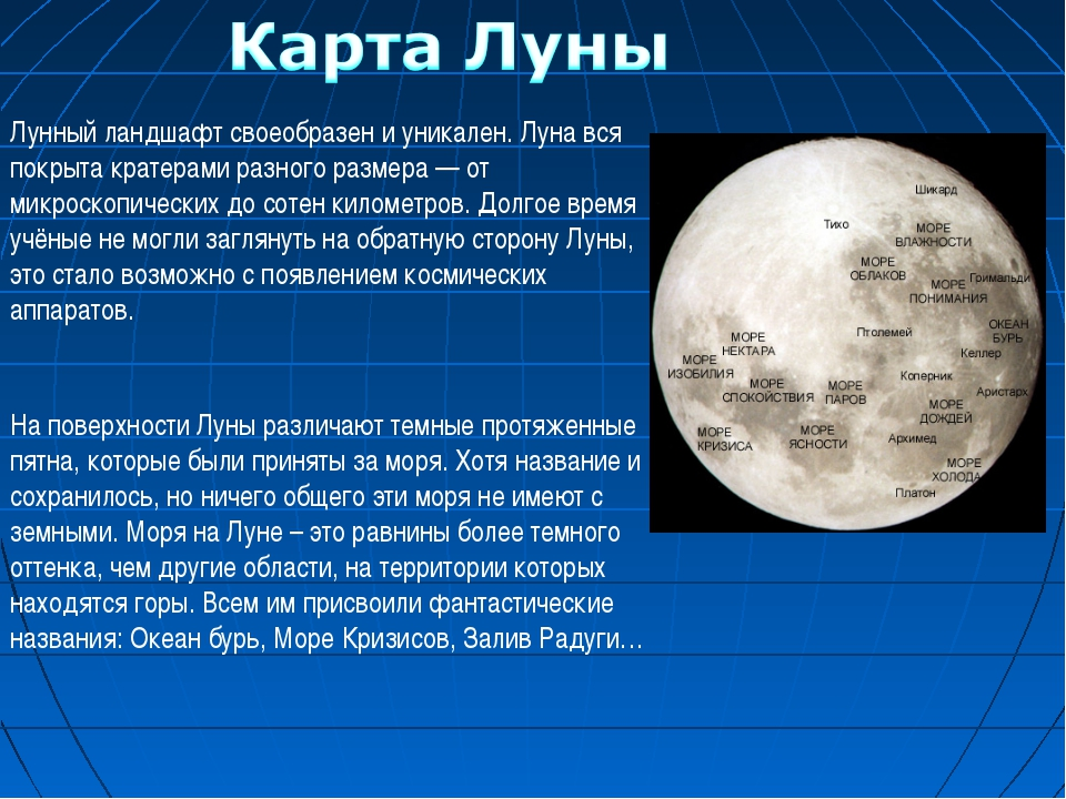 Лунный ландшафт своеобразен и уникален. Луна вся покрыта кратерами разного р...