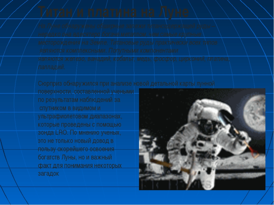 Титан и платина на Луне На Луне обнаружены обширные залежи титансодержащей ру...