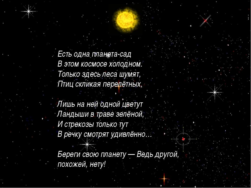 * Есть одна планета-сад В этом космосе холодном. Только здесь леса шумят, Пти...