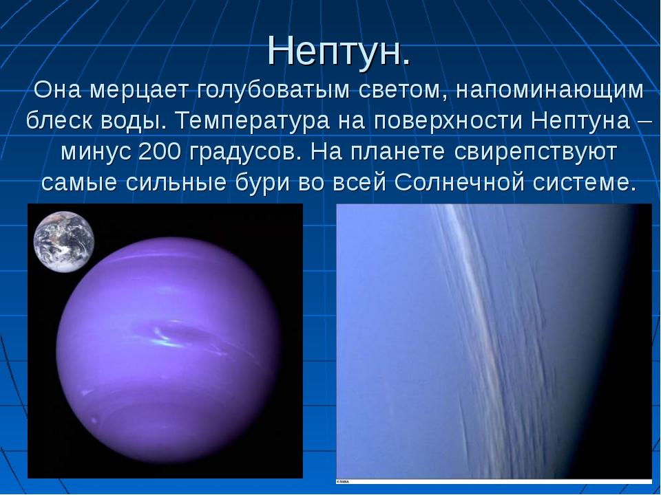 Нептун. Она мерцает голубоватым светом, напоминающим блеск воды. Температура...