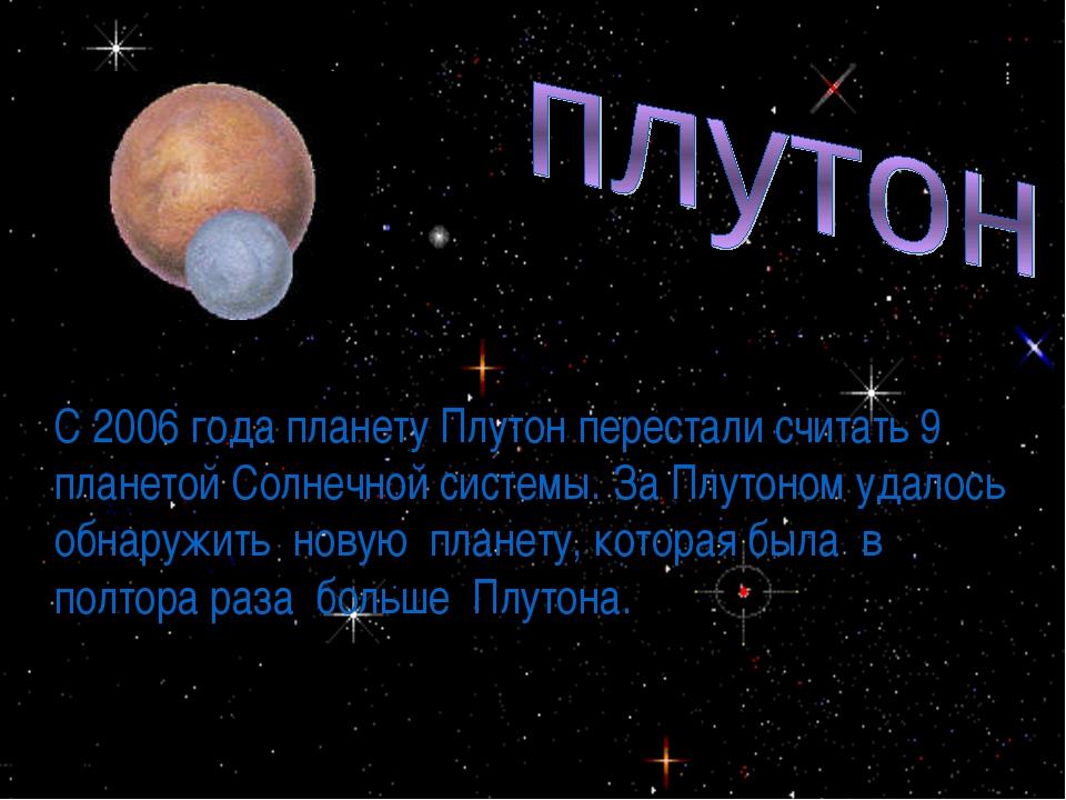 * С 2006 года планету Плутон перестали считать 9 планетой Солнечной системы....