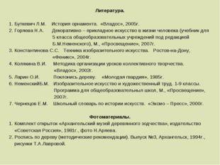Литература. 1. Буткевич Л.М. История орнамента. «Владос», 2005г. 2. Горяева
