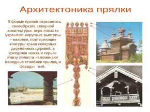 В форме прялки отразилось своеобразие северной архитектуры: верх лопасти укр