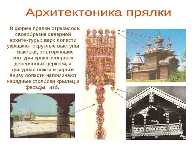 В форме прялки отразилось своеобразие северной архитектуры: верх лопасти укр...