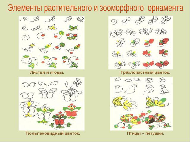 Листья и ягоды. Трёхлопастный цветок. Тюльпановидный цветок. Птицы – петушки.