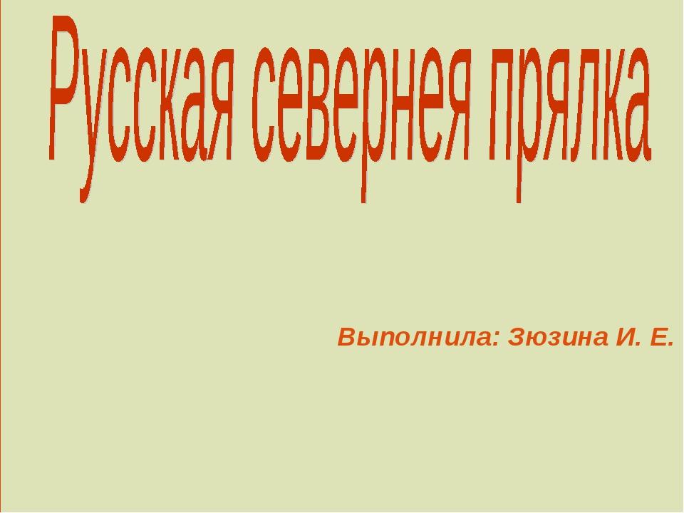 Выполнила: Зюзина И. Е.