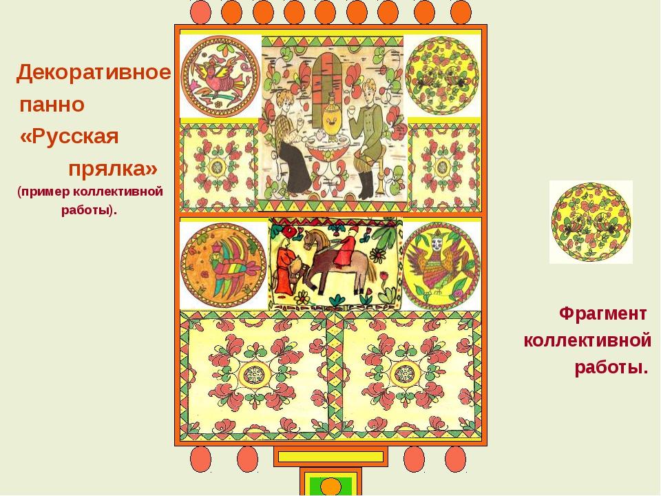 Декоративное панно «Русская прялка» (пример коллективной работы). Фрагмент к...