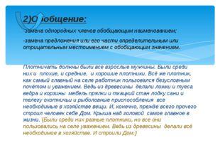 2)Обобщение: -замена однородных членов обобщающим наименованием; -замена пр