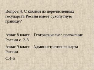 Вопрос 4. С какими из перечисленных государств Россия имеет сухопутную границ
