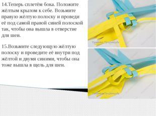 14.Теперь сплетём бока. Положите жёлтым крылом к себе. Возьмите правую жёлту