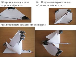 5)Вырезаем голову и шею, разрезаем пёрышки. 6) Подкручиваем разрезанные п