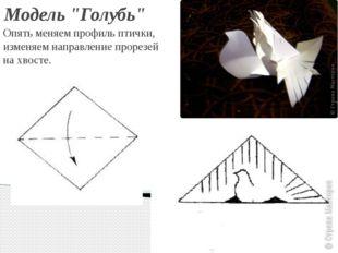 """Модель """"Голубь"""" Опять меняем профиль птички, изменяем направление прорезей н"""