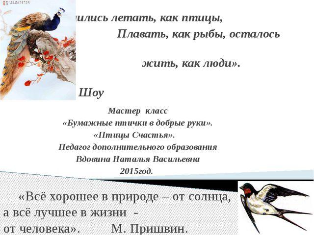 « Люди научились летать, как птицы, Плавать, как рыбы, осталось научиться жит...