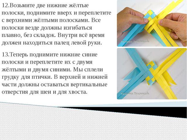 12.Возьмите две нижние жёлтые полоски, поднимите вверх и переплетите с верхн...