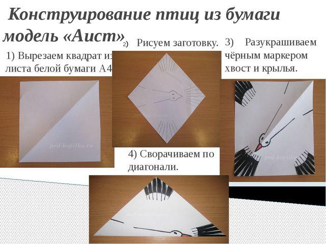 1)Вырезаем квадрат из листа белой бумаги А4. Конструирование птиц из бумаги...