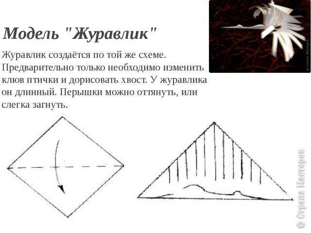 """Модель """"Журавлик"""" Журавлик создаётся по той же схеме. Предварительно только н..."""