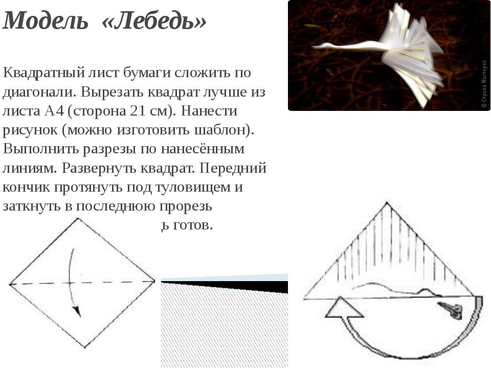 Модель «Лебедь» Квадратный лист бумаги сложить по диагонали. Вырезать квадра...
