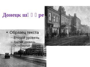 Донецк шәһәре