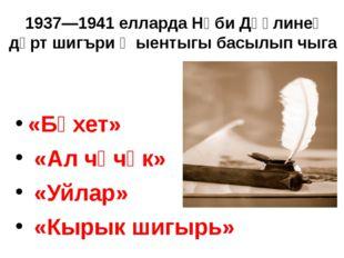 1937—1941 елларда Нәби Дәүлинең дүрт шигъри җыентыгы басылып чыга «Бәхет» «Ал