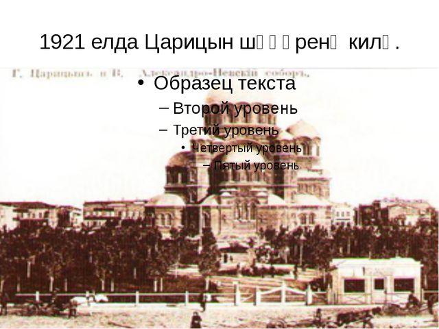 1921 елда Царицын шәһәренә килә.