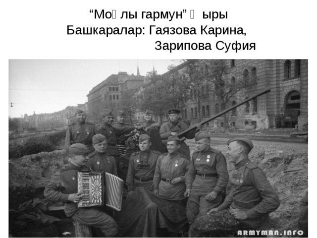 """""""Моңлы гармун"""" җыры Башкаралар: Гаязова Карина, Зарипова Суфия"""