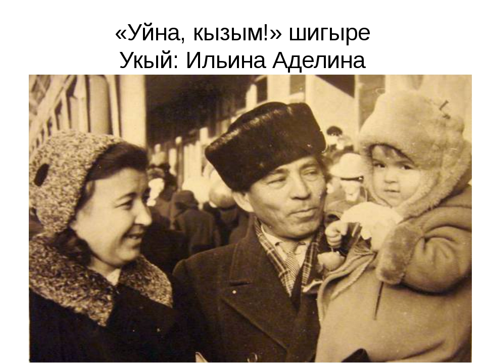 «Уйна, кызым!» шигыре Укый: Ильина Аделина