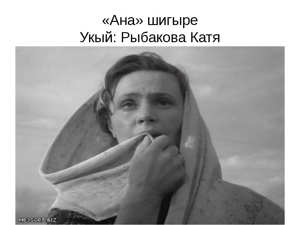 «Ана» шигыре Укый: Рыбакова Катя