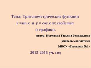 Тема: Тригонометрические функции y =sin x и y = cos x их свойства и графики.