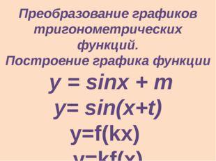 График функции y=f(x)+m получается параллельным переносом графика функции y=