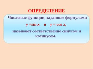 ОПРЕДЕЛЕНИЕ Числовые функции, заданные формулами y =sin x и y = cos x, назыв
