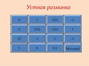 Устная разминка 1 2 3 4 5 6 7 8 9 10 11 12 13 14 15 ☺ cos90° sin90° sin(π/4)