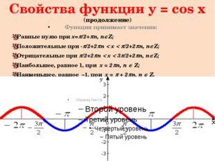 Свойства функции y = sin x Область определения: D(f): х  R; Множество значен