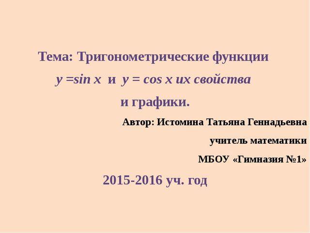 Тема: Тригонометрические функции y =sin x и y = cos x их свойства и графики....