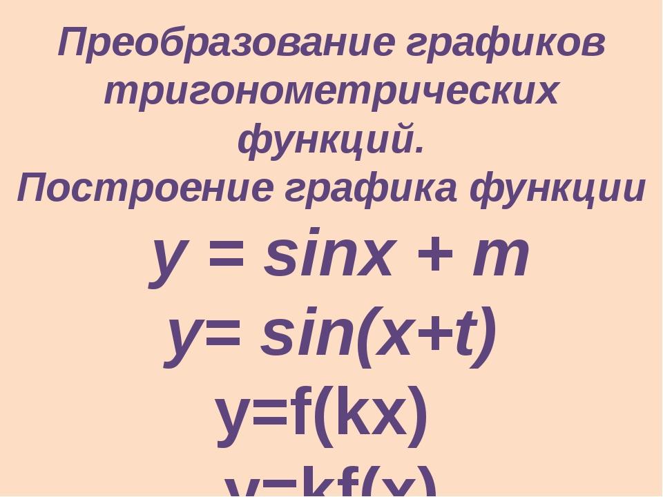 График функции y=f(x)+m получается параллельным переносом графика функции y=...