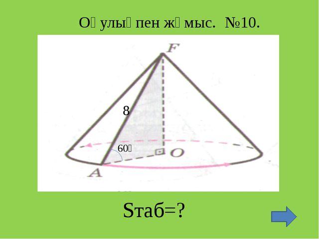 Оқулықпен жұмыс. №10. Sтаб=? 60⁰ 8