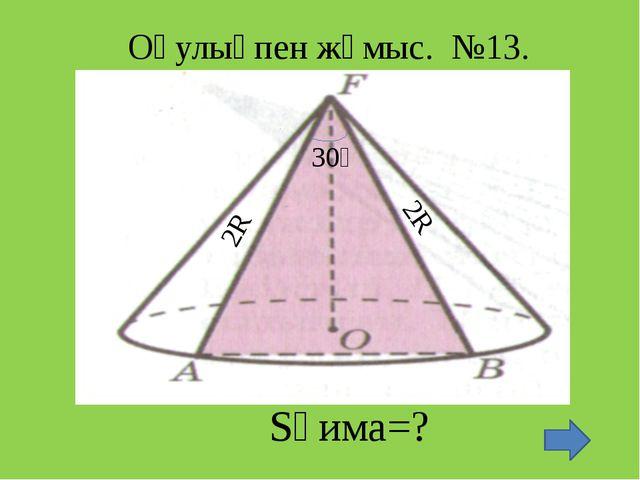 Оқулықпен жұмыс. №13. 2R 2R 30⁰ Sқима=?