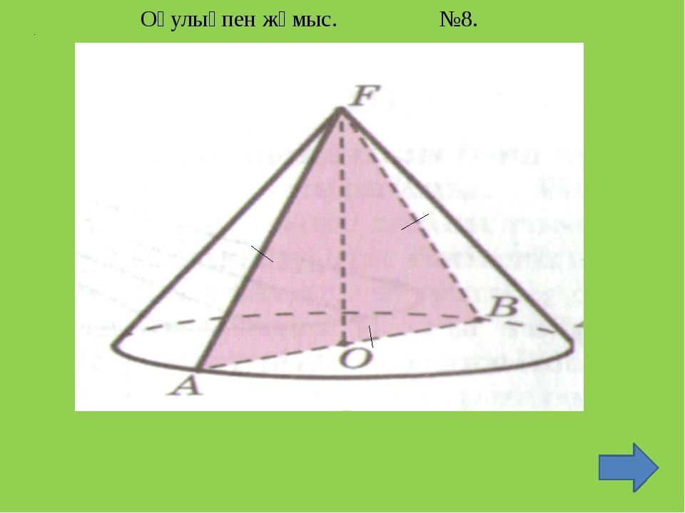 Оқулықпен жұмыс. №8. R=4см Sқима=?