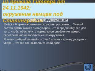 из приказа Гитлера от 24.11.1942; окружение немцев под Сталинградом архивные