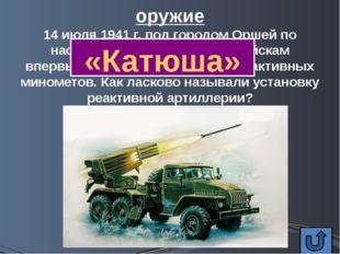 оружие Он создал самолёт по прозвищу «летающий танк» конструктор С.Илюшин (Ил