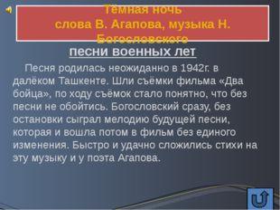 узнай Героя Снайпер 62-й армии Сталинградского фронта. Во время Сталинградск