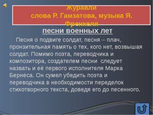 В землянке слова А. Суркова, музыка К. Листова песни военных лет Зимой 1941/4