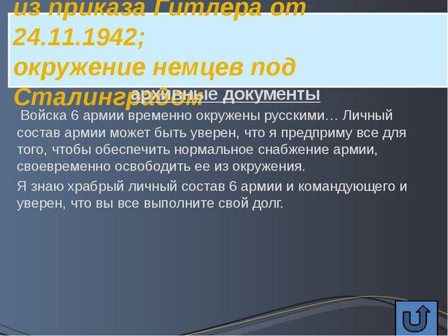 из приказа Гитлера от 24.11.1942; окружение немцев под Сталинградом архивные...