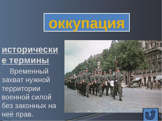 исторический портрет Как и Жуков, этот полководец не имел специального образо...
