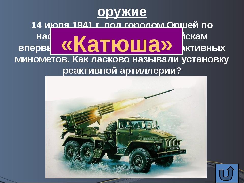 оружие Он создал самолёт по прозвищу «летающий танк» конструктор С.Илюшин (Ил...