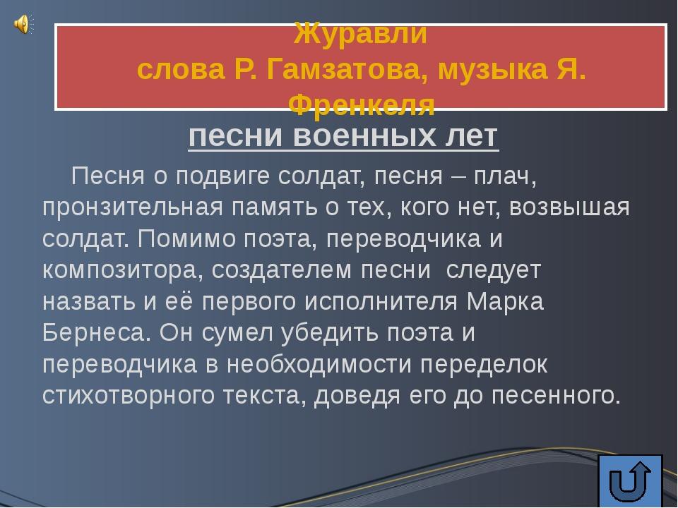 В землянке слова А. Суркова, музыка К. Листова песни военных лет Зимой 1941/4...