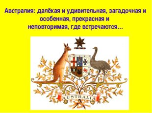 Австралия: далёкая и удивительная, загадочная и особенная, прекрасная и непов